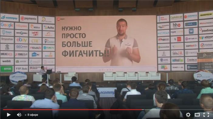 Доклад на SeoConference 2015 в Казани