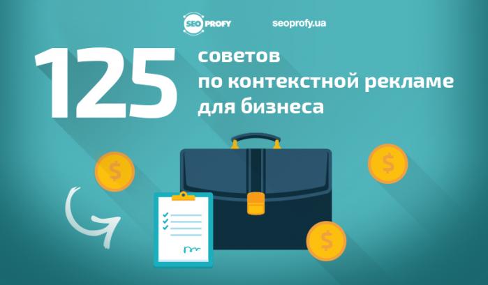 125 советов по контекстной рекламе для бизнеса