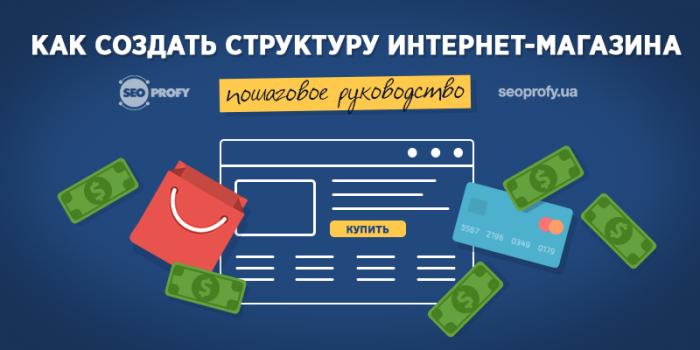 Как создать структуру для интернет магазина - пошаговое руководство