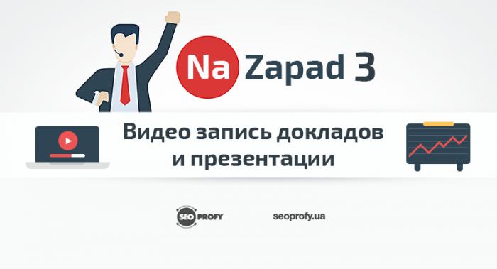 NaZapad 3: Видео запись докладов и презентации с конференции