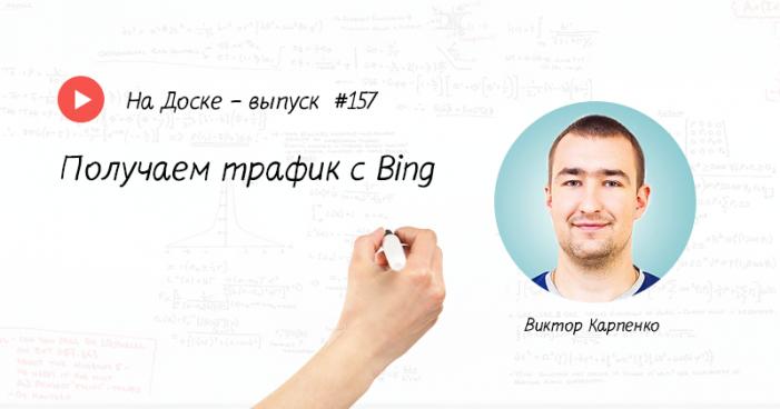 Получаем трафик с Bing – На Доске – выпуск № 157