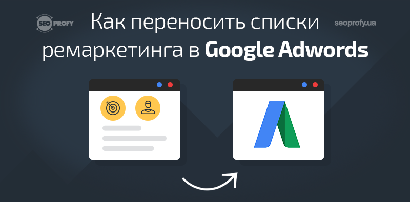 Как переносить списки ремаркетинга в Google Adwords