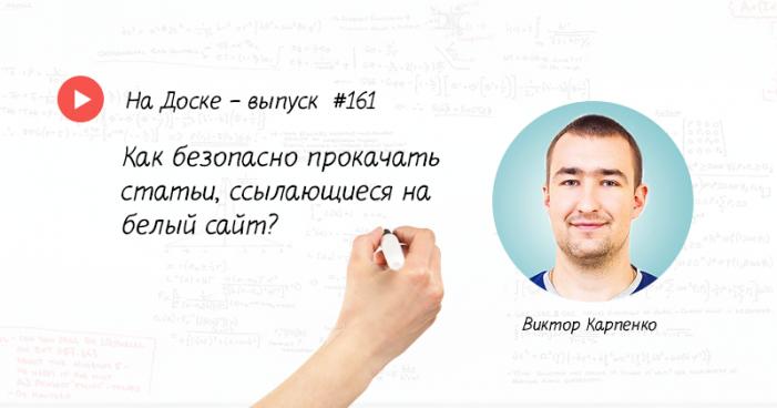 Как безопасно прокачать статьи, ссылающиеся на белый сайт? – На Доске – выпуск № 161