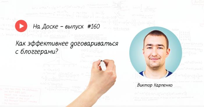 Как эффективно договариваться с блоггерами? – На Доске – выпуск № 160