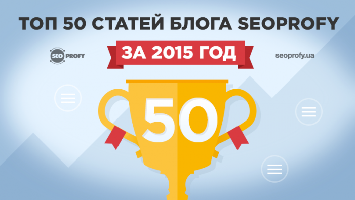 ТОП 50 статей блога SeoProfy за 2015 год