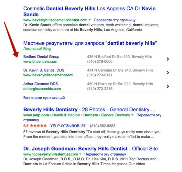 Вот так же локальные результаты дальше в поисковой выдаче