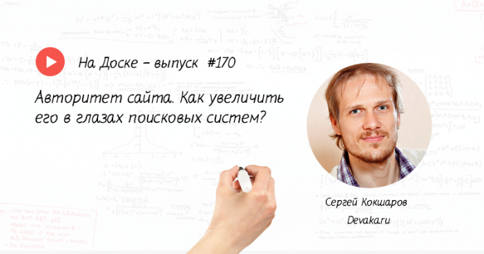 Как повысить авторитет сайта в глазах поисковых систем — На Доске — выпуск № 170 с Сергей Кокшаров
