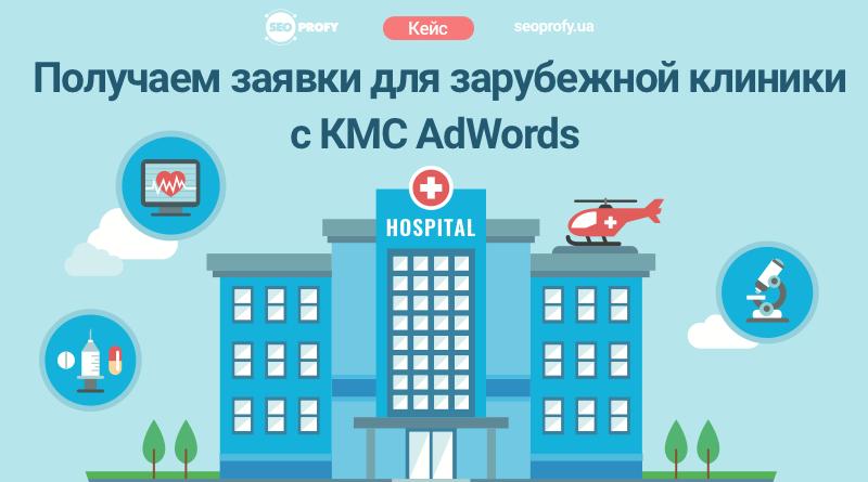 Получаем заявки для зарубежной клиники с КМС AdWords