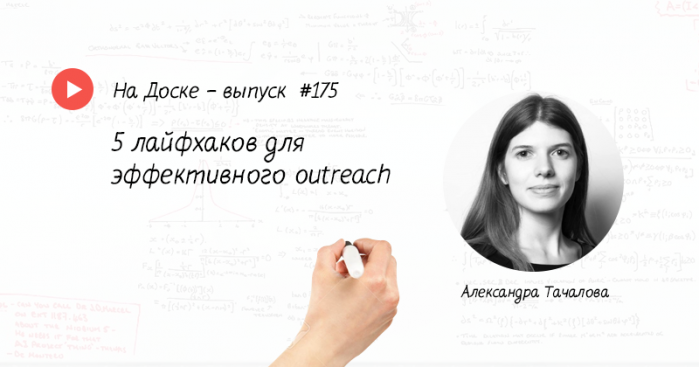 5 лайхаков для эффективного outreach — На Доске — выпуск № 175 с Александра Тачалова
