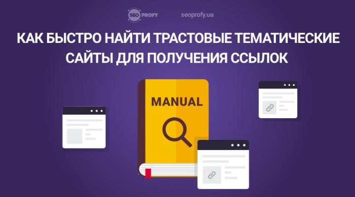 Как найти трастовые тематические сайты под получение ссылок за 10 минут