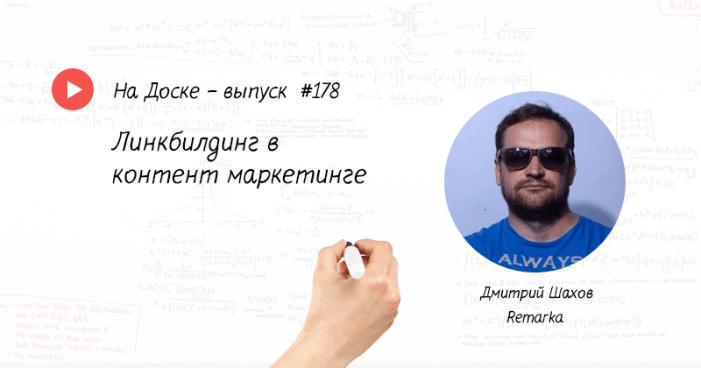 Линкбилдинг в контент маркетинге — На Доске – выпуск № 178 с Дмитрий Шахов