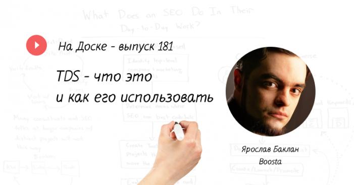 Что такое TDS и как его использовать — На Доске — выпуск № 181 с Ярослав Баклан