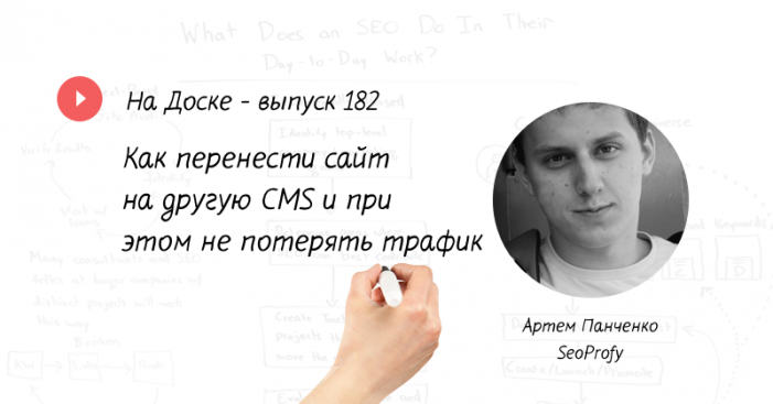 Как перенести сайт на другую CMS при этом не потерять трафик — На Доске — выпуск№ 182