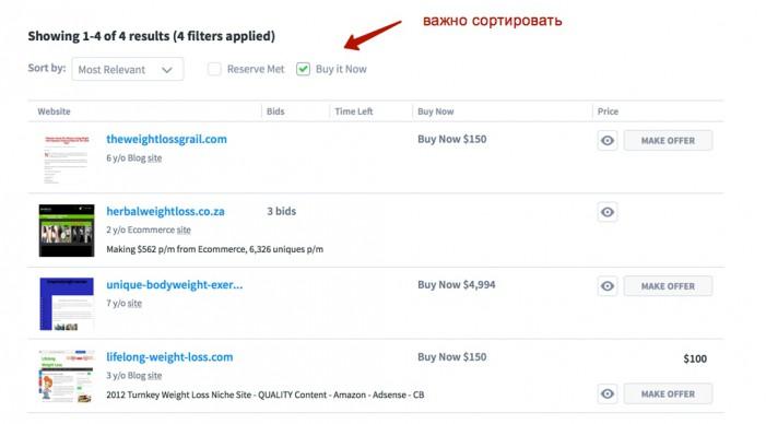 важно сортировать по фильтру: buy it now