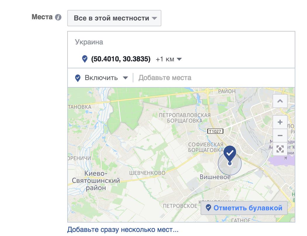 Геотаргетинг для Facebook/Instagram для локального бизнеса
