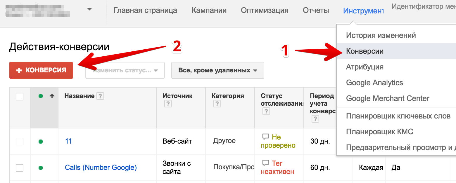 Этап 1: Настройка AdWords