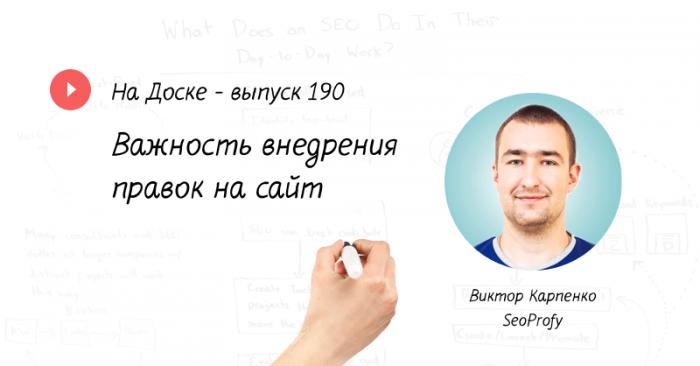 Важность внедрения правок по оптимизации на сайт — На Доске — выпуск № 190