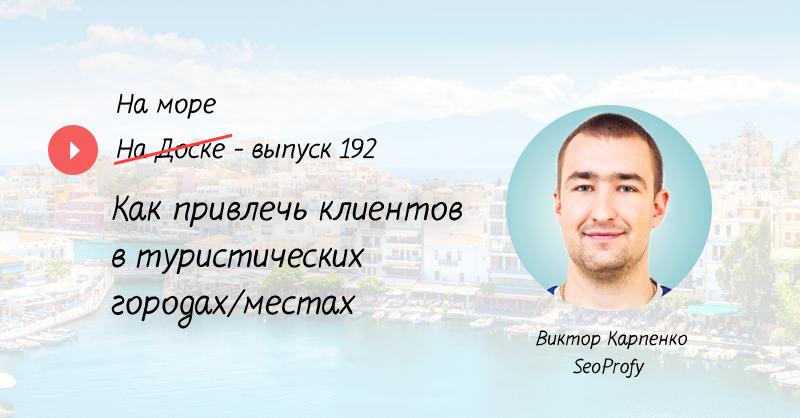 Как привлекать клиентов в туристических городах — На Доске — выпуск № 192