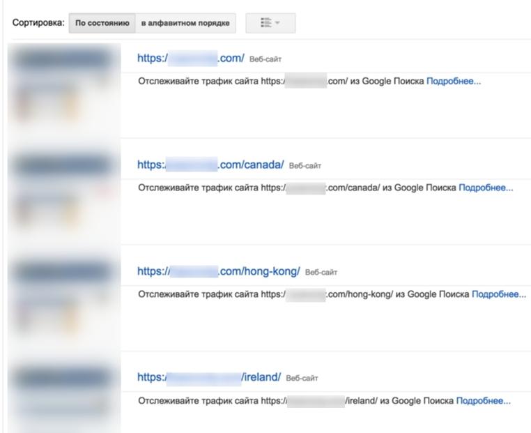 Так это выглядит в Google Webmaster (Search Console):
