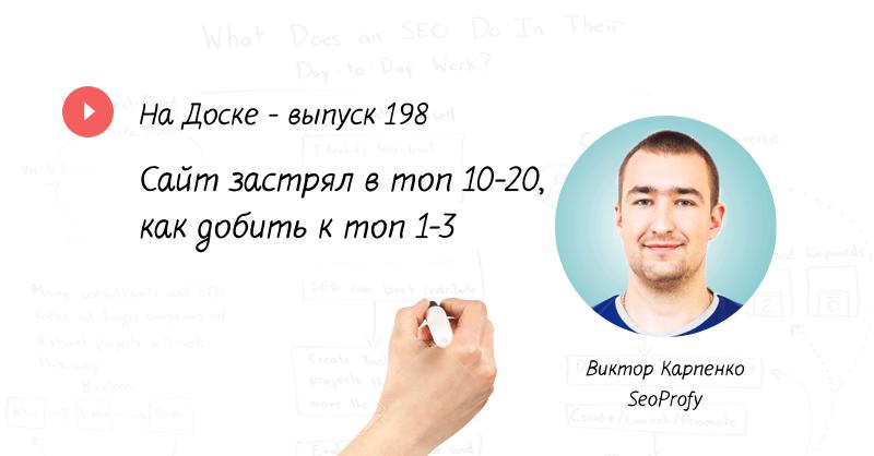 Сайт в топ 10-20, как его добить до ТОП 1-3? – На Доске – выпуск № 198