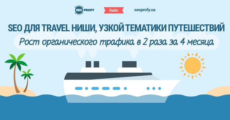 Кейс: SEO для Travel ниши, узкой тематики путешествий. Рост органического трафика в 2 раза за 4 месяца