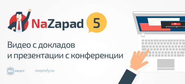 NaZapad 5 – видео докладов и презентации с конференции