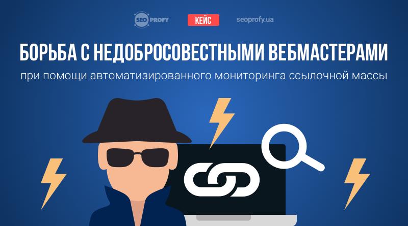 Кейс по линкбилдингу: борьба с недобросовестными веб мастерами