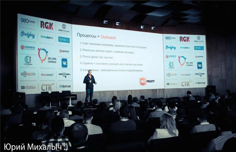 Доклад на Seo Conference 2016 в Казани