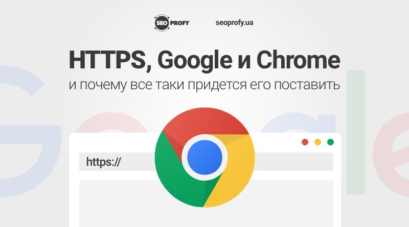 HTTPS, Google, Chrome и почему все таки придётся его поставить