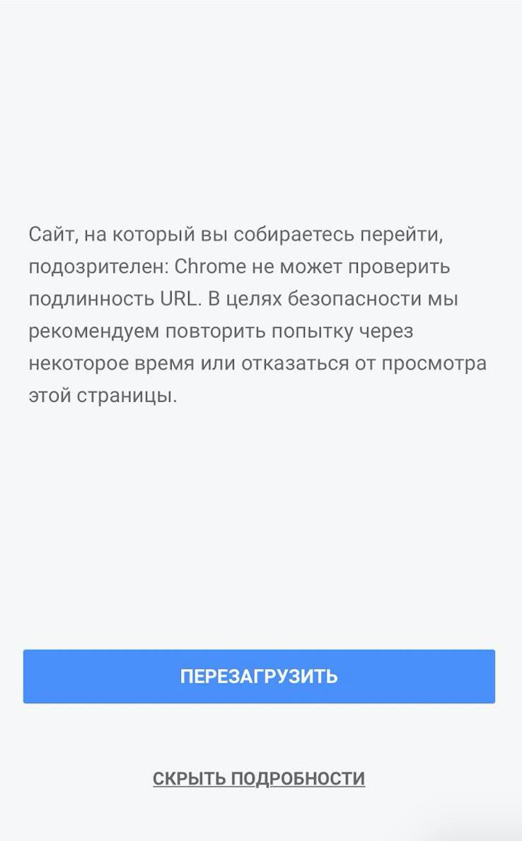Google Chrome и мобильные устройства