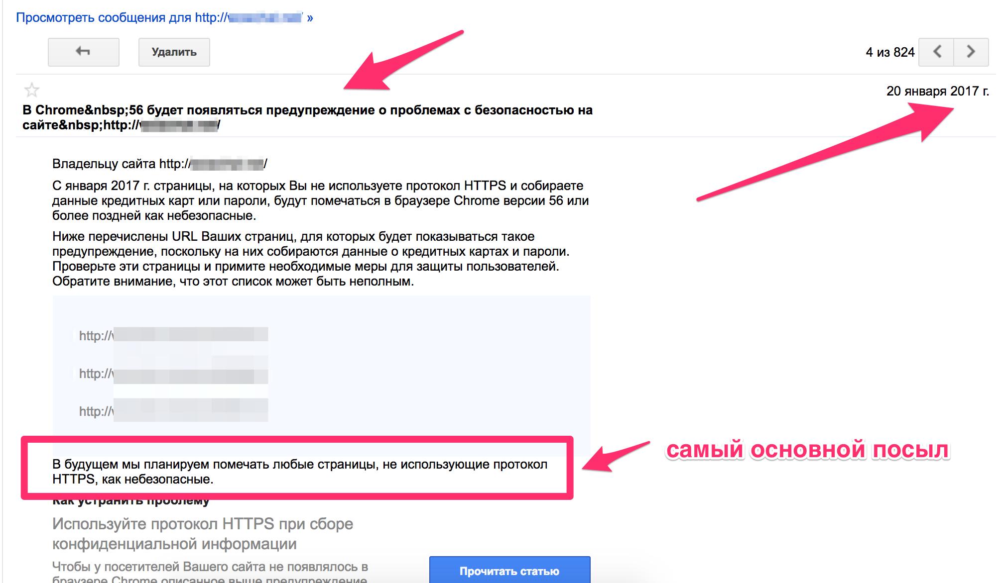 Новые письма счастья от Google по поводу HTTPS