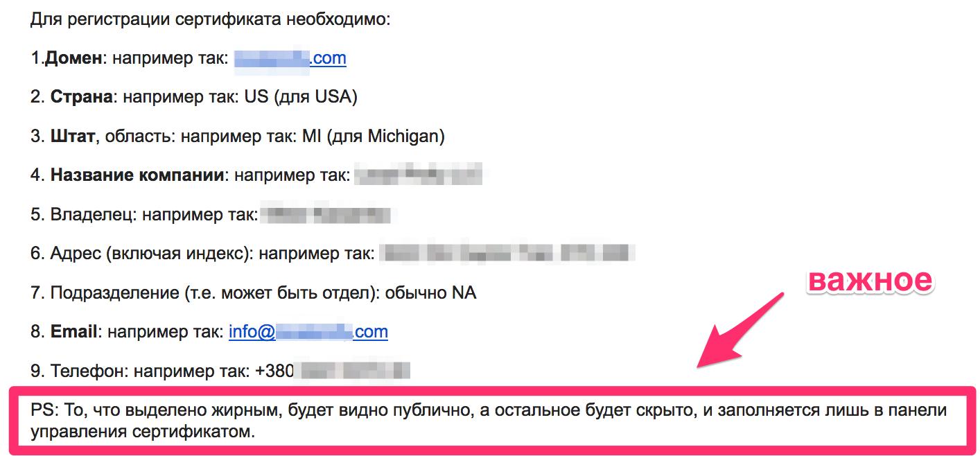 данные в https сертификате