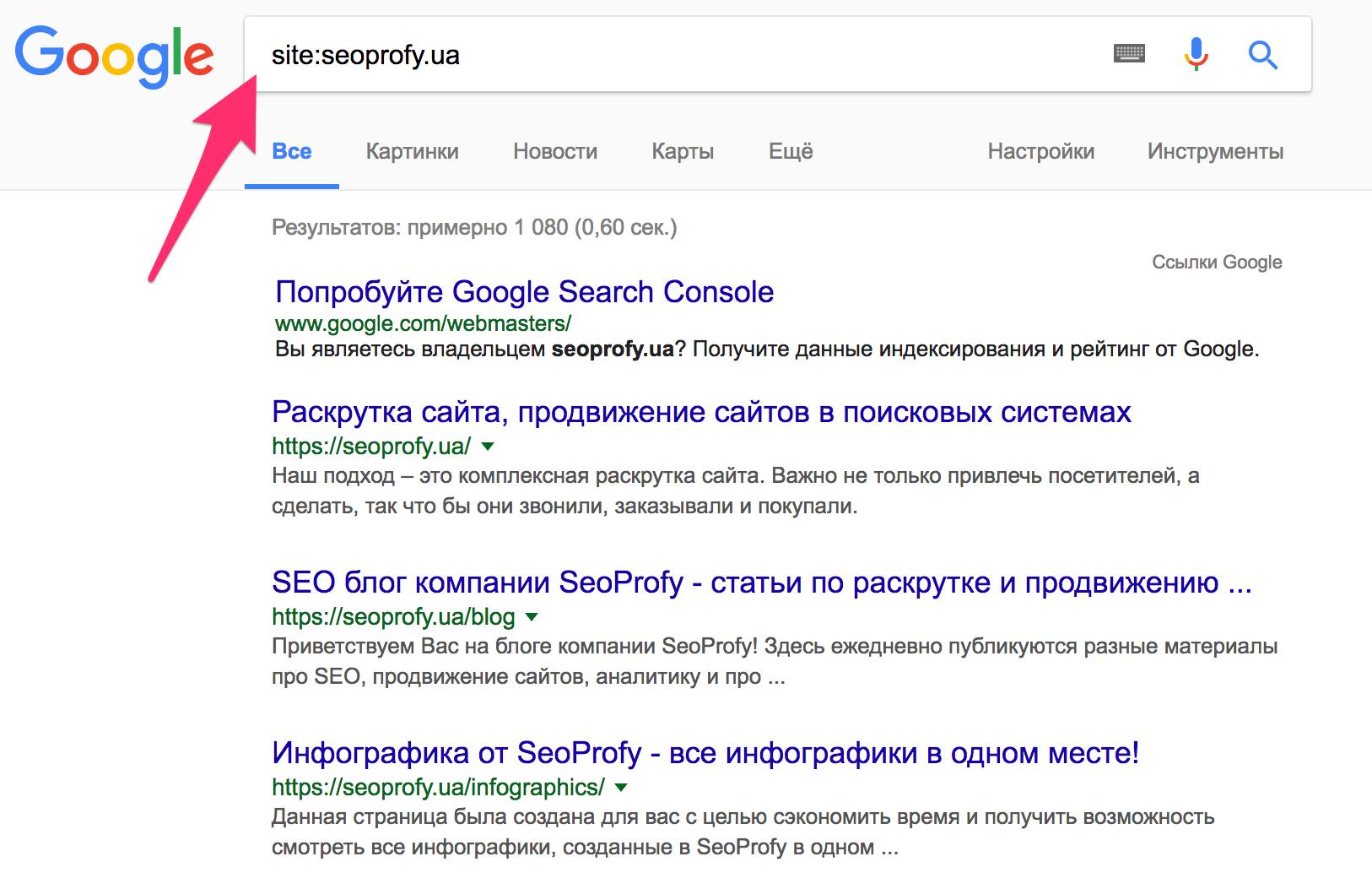 через оператор site:seoprofy.ua