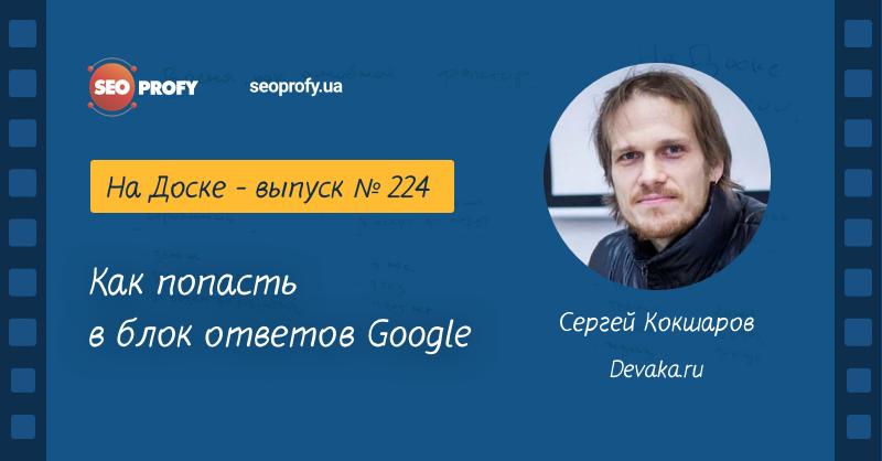 Как попасть в блок ответов Google – На Доске – выпуск № 224 с Сергей Кокшаров