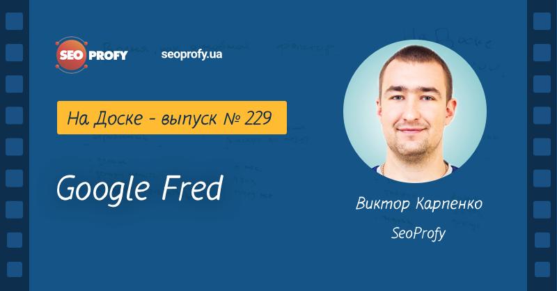 Google Fred — алгоритм или апдейт — На Доске – выпуск № 229
