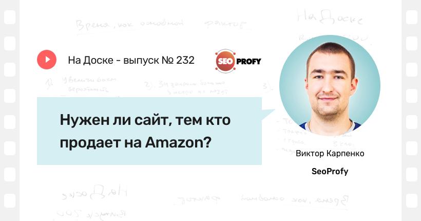 Нужен ли сайт тем, кто продает на Amazon – На Доске – выпуск № 232