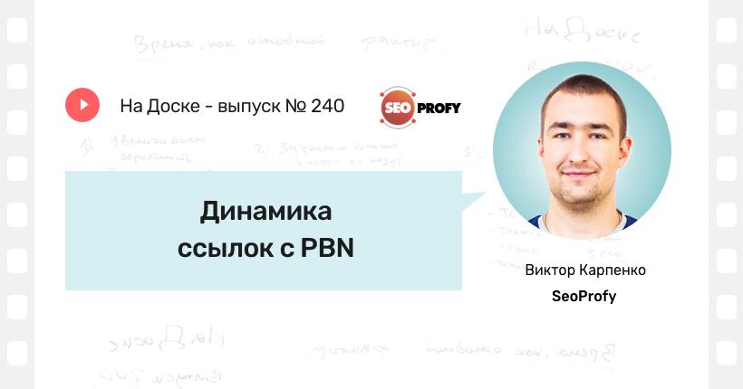 Динамика проставления обратных ссылок с PBN – На Доске – выпуск № 240