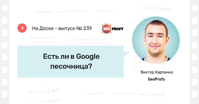 Есть ли в Google песочница? – На Доске – выпуск № 239