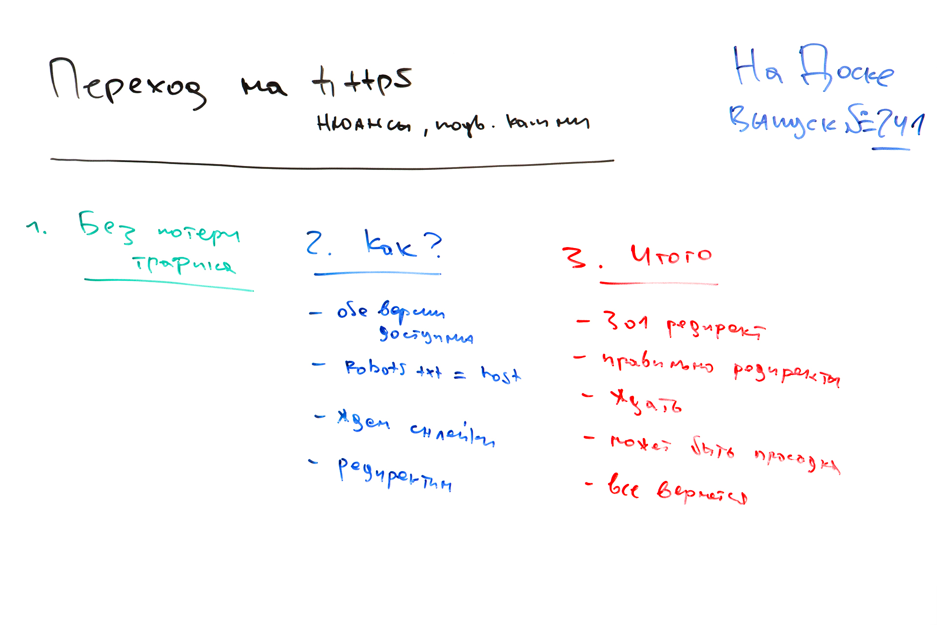 Безопасный переход на HTTPS: нюансы, подводные камни