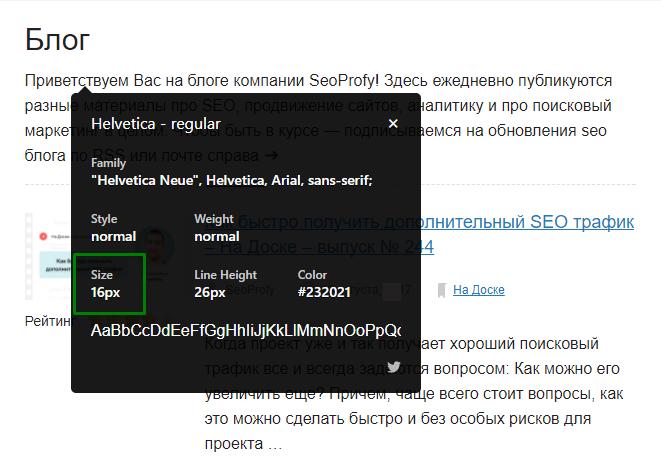 Подведя курсор к любому тексту на сайте, вы сможете увидеть название шрифта
