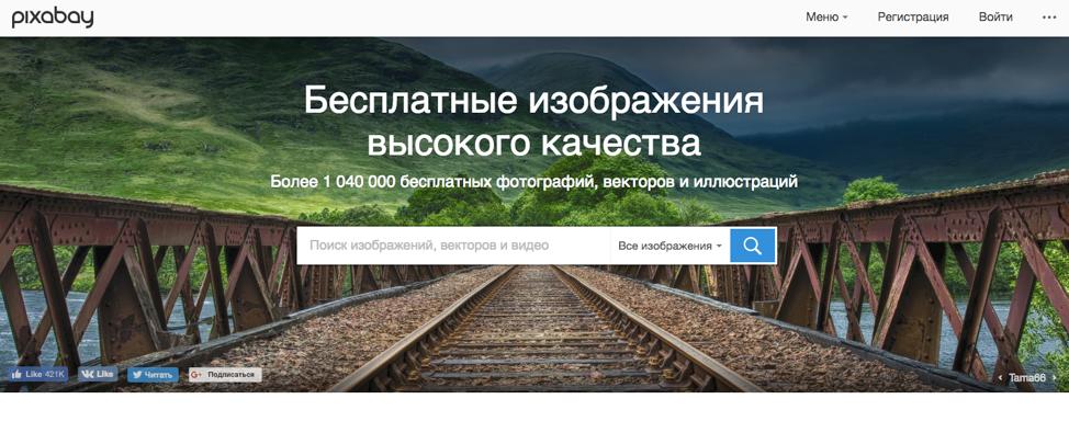 Хороший сервис, например, pixabay.com.