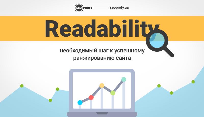 Readability (читабельность) — необходимый шаг к успешному ранжированию сайта
