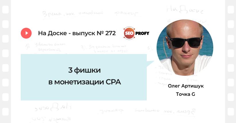 3 фишки монетизации в CPA — На Доске — выпуск № 272 с Олег Артишук