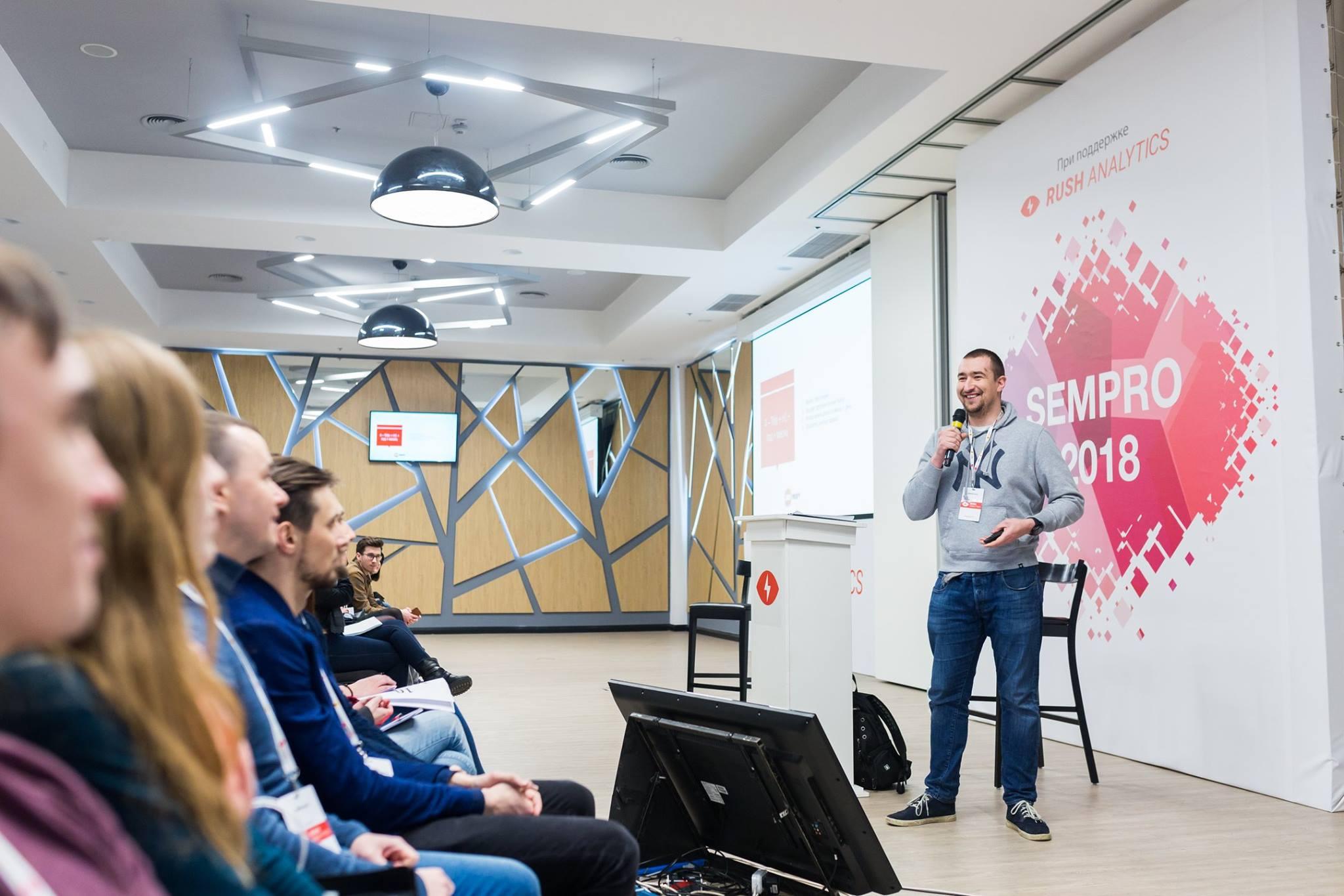 Доклад на SemPro Conference 2018