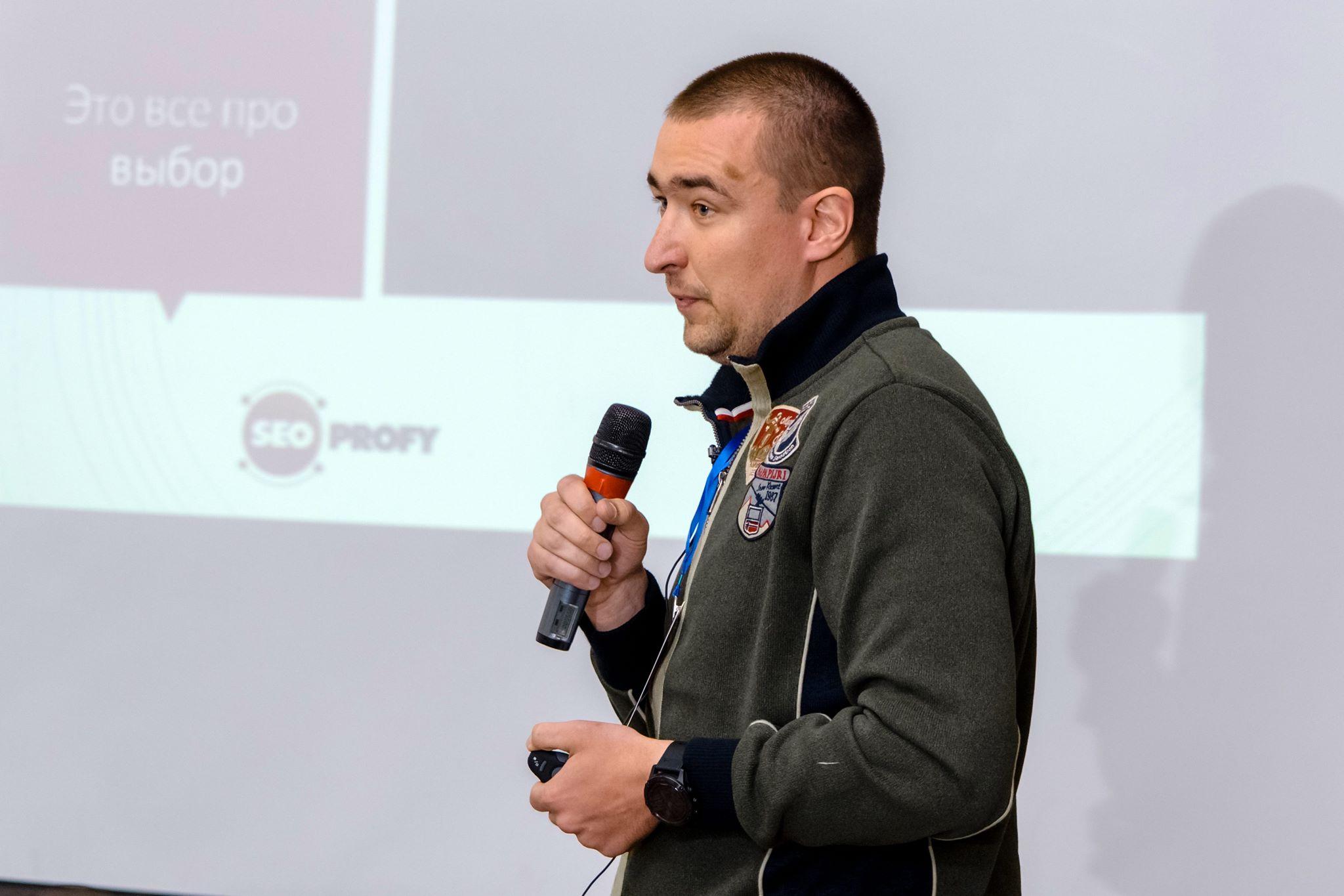 Доклад на конференции Guru Conf 2018