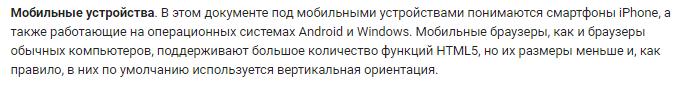 Что Google подразумевает под мобильными устройствами?