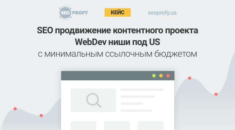 Кейс: SEO продвижение контентного проекта WebDev ниши под US  с минимальным ссылочным бюджетом