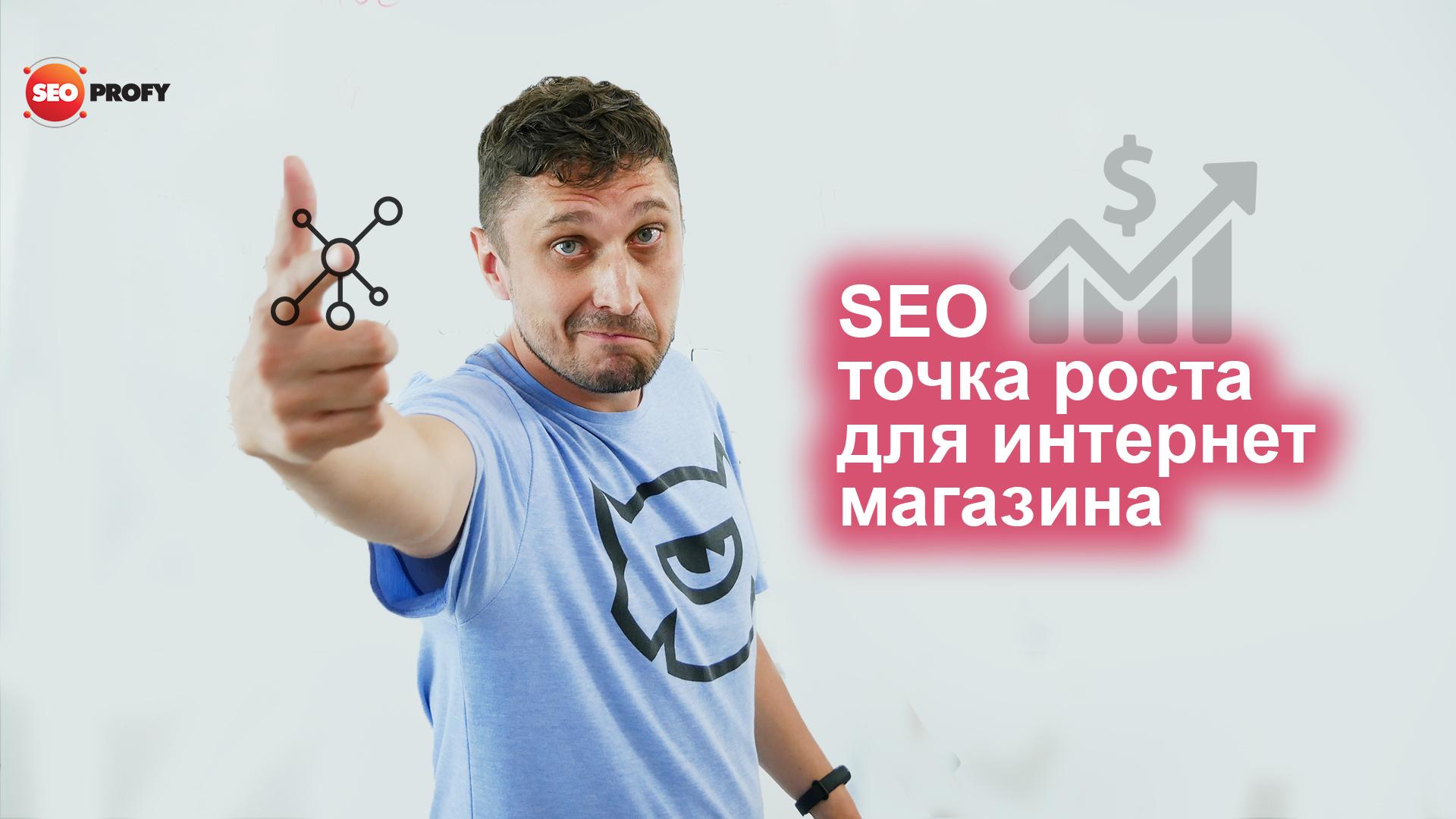 Идеальная точка роста для интернет магазина с помощью SEO — На Доске — выпуск № 286 с Игорь Шулежко