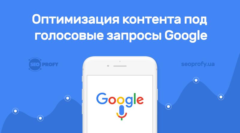 Оптимизация контента под голосовые запросы Google