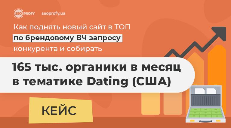 Как поднять новый сайт в топ по брендовому ВЧ запросу конкурента и собирать 165 тыс. органики в месяц в тематике Dating под рынок США